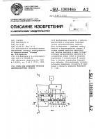 Патент 1303465 Стенд для проверки тормозов автотранспортных средств