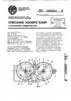 Патент 1084521 Мальтийский механизм