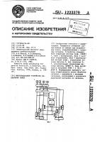 Патент 1223370 Многоканальное устройство подавления помех
