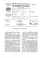 Патент 576071 Источник сейсмических сигналов