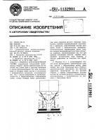 Патент 1132901 Машина для извлечения семян