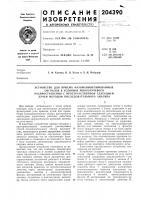 Патент 204390 Устройство для приема фазоманипулированных