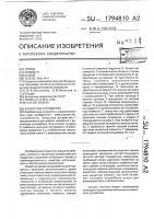 Патент 1794810 Захватное устройство