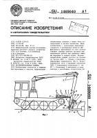 Патент 1469040 Лесомелиоративная машина