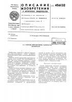 Патент 456132 Способ определения сыпучести материала