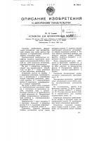 Патент 75612 Устройство для автоматической сварки