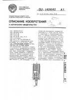 Патент 1428542 Токоподводящий мундштук к устройствам для дуговой сварки