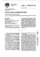 Патент 1716173 Способ реверсирования бироторной турбины