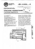 Патент 1110432 Хлебопекарная печь