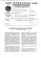 Патент 984906 Устройство для определения местонахождения движущегося вагона подвесной канатной дороги маятникового типа