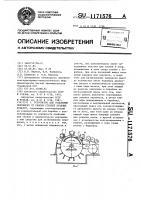 Патент 1171576 Устройство для отделения перевясел от снопов стеблей лубяных культур
