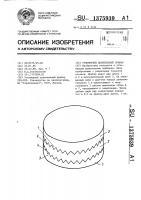 Патент 1375939 Угломерный делительный прибор