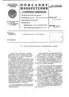 Патент 812949 Способ смесеобразования и воспламененияв дизеле