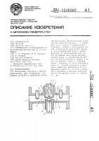 Патент 1540007 Преобразователь