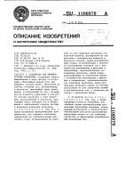 Патент 1106979 Устройство для линейно-угловых измерений