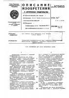 Патент 875055 Устройство для сбора фрезерного торфа