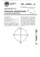 Патент 1106945 Клапанное устройство с разрушаемой диафрагмой