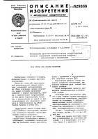 Патент 829386 Стенд для сварки полотнищ