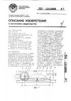 Патент 1315698 Кантователь