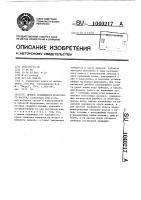 Патент 1040217 Привод скважинного штангового насоса
