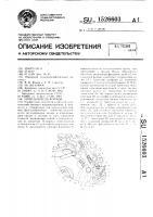 Патент 1526603 Измельчитель кормов