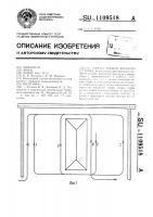 Патент 1109518 Способ добычи фрезерного торфа