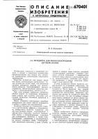 Патент 670401 Мундштук для многоэлектродной дуговой сварки