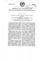 "Патент 12816 Регулятор скорости стрельбы к пулемету системы ""максима"""