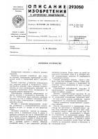 Патент 293050 Лотковое устройство