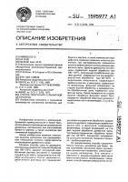 Патент 1595977 Способ получения сульфатной целлюлозы