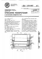 Патент 1531067 Устройство для обработки фотоматериала