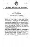 Патент 29341 Визир для аэрофотосъемки
