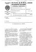 Патент 840500 Пневматический насос замещения