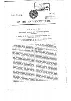Патент 342 Трепальная машина для обработки лубовых растений