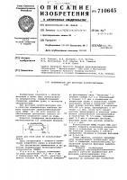 Патент 710645 Модификатор для флотации калийсодержащих руд