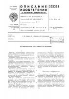 Патент 352353 Патент ссср  352353