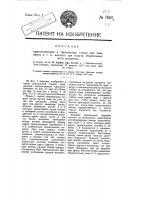 Патент 7601 Приспособление к трепальному станку для льна, джута и т.п. волокон для передачи обрабатываемого материала