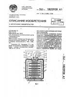 Патент 1822928 Аппарат для охлаждения пищевых продуктов