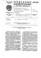 Патент 881328 Рабочий орган машины для добычи резного торфа