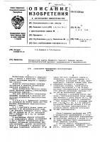 Патент 610864 Стимулятор репродукции парагриппозных вирусов