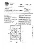 Патент 1772537 Поверхность нагрева водогрейного котла