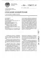 Патент 1736717 Устройство для резки заготовок на кольца