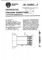 Патент 1020921 Ротор электрической машины