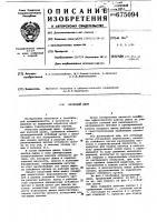 Патент 675094 Валичный джин