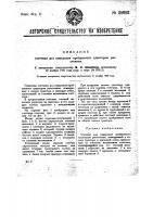 Патент 28692 Счетчик для измерения пройденного трактором расстояния