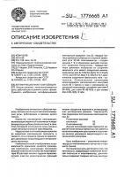 Патент 1776665 Антифрикционная композиция