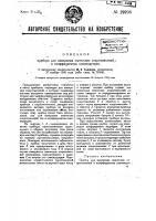 Патент 29206 Прибор для измерения омических сопротивлений и коэффициентов самоиндукции