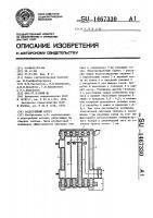 Патент 1467330 Водогрейный котел