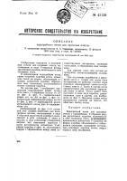 Патент 43139 Водогрейный котел для кухонных очагов