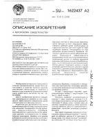 Патент 1622437 Питатель к машинам первичной обработки хлопка-сырца
